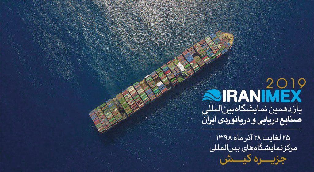 ایران آیمکس