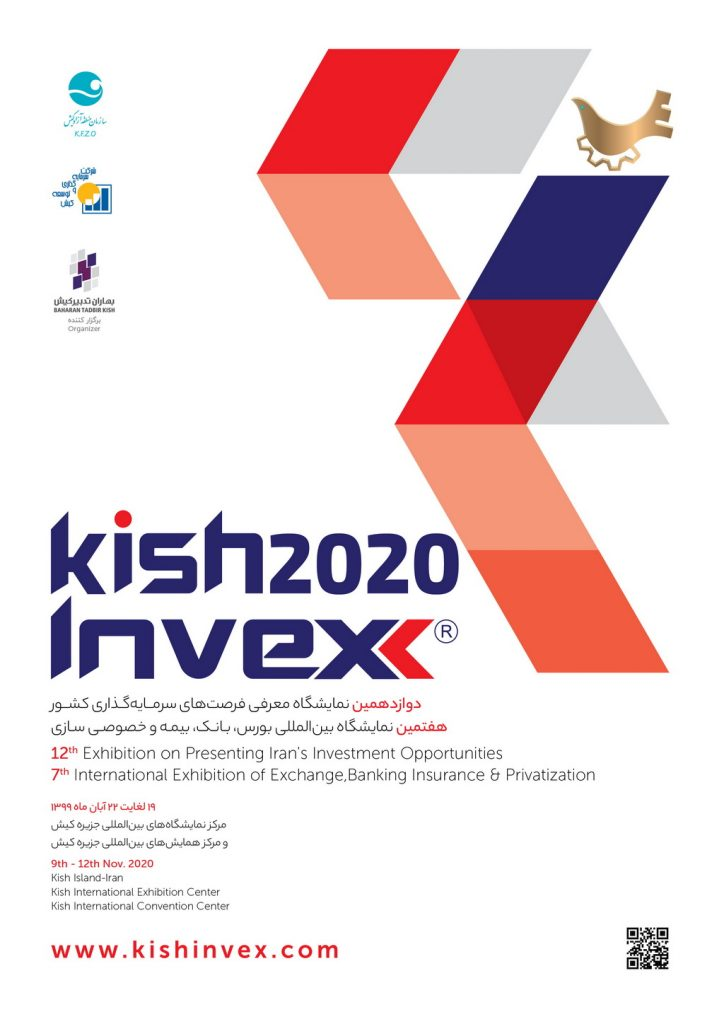 KishINVEX 2020